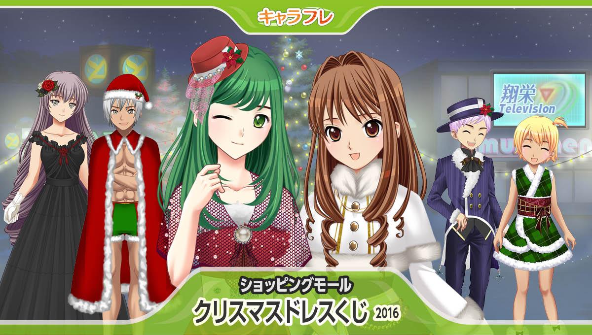 クリスマスドレスくじ 2016<br />– 期間限定くじフロア –
