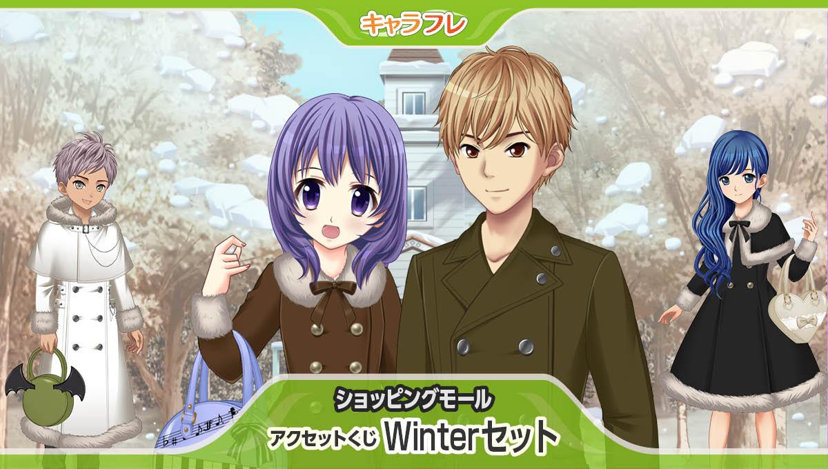 Winterセット<br />– アクセットくじフロア –