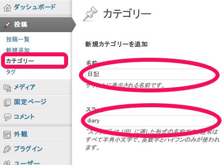 WordPressカテゴリ
