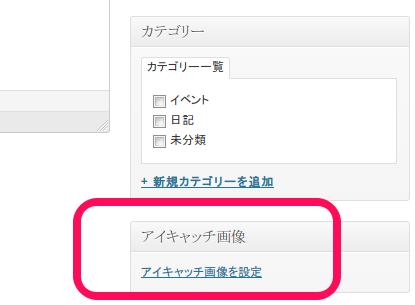 WordPress-アイキャッチ