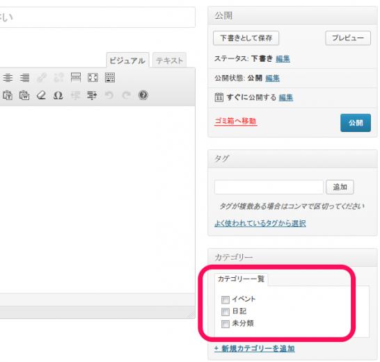 WordPress-カテゴリ選択
