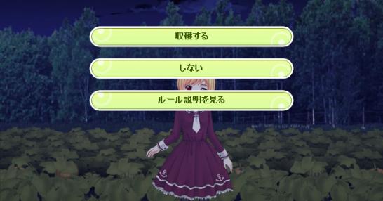 収穫祭01