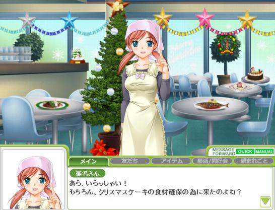 美咲のケーキ教室1