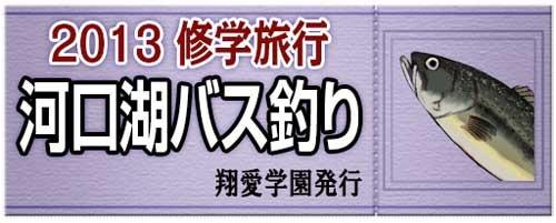 富士吉田_12