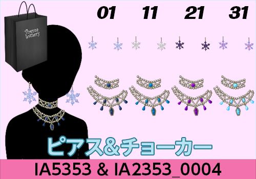 2月21日テーマくじ13
