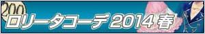 menu_code_2014_02