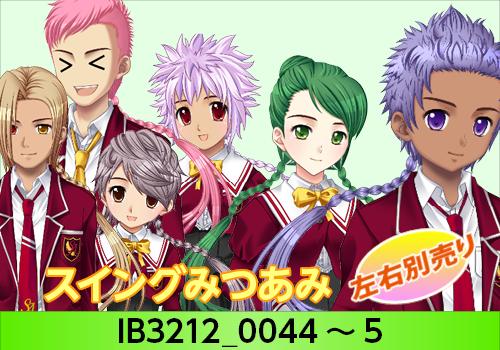 4月18日エクステ・アクセくじ2