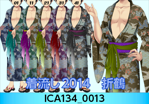 8月8日祭りくじ20143