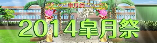 2014皐月祭header
