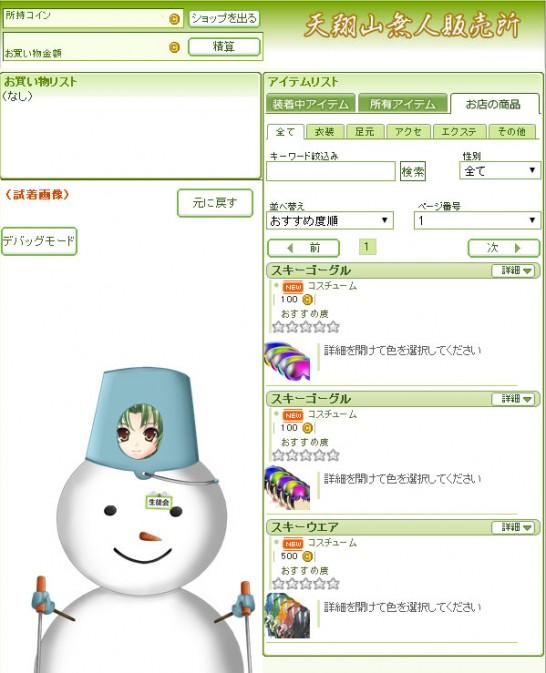 20140215_shop1