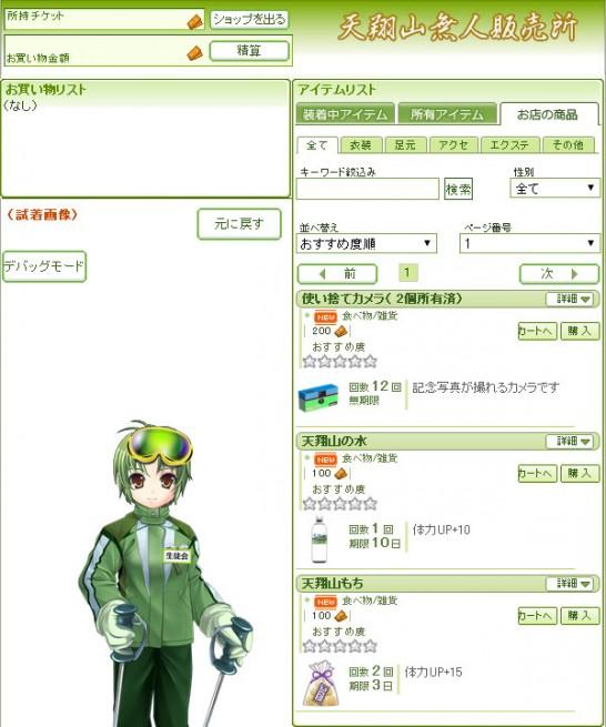 20140215_shop2