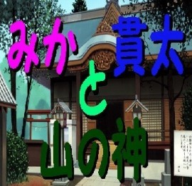 神社2みかと貫太と山の神タイトルB-270x262