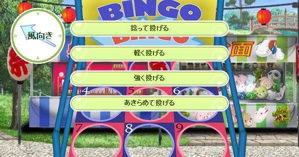 ビンゴボール01