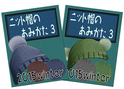 20150205_knit1