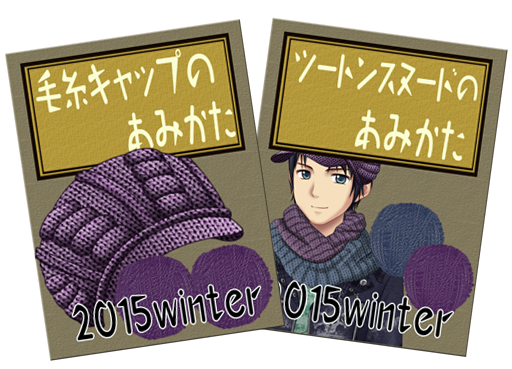 20150205_knit2