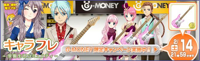 20150206g-money
