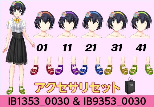 6月19日テーマくじ女子9