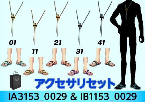 6月19日テーマくじ男子45