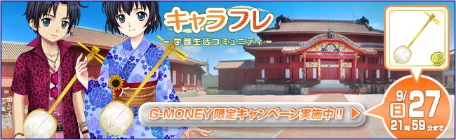 20150917g-moneyL