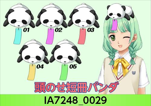 6月24日アクセくじ4