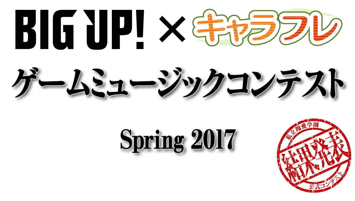 ゲームミュージック2017SPRING_3