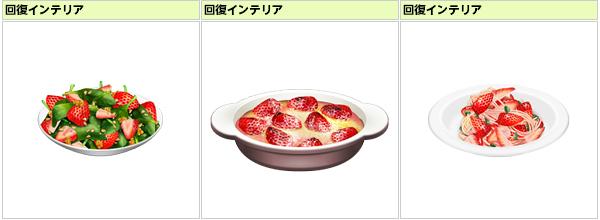 いちごの料理