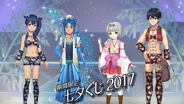 七夕くじ2017