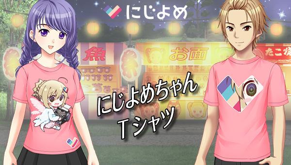 にじよめちゃんTシャツ
