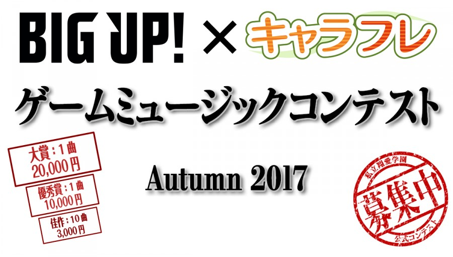 ゲームミュージック2017AUTUMN_