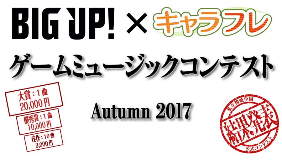 ゲームミュージック2017AUTUMN_3