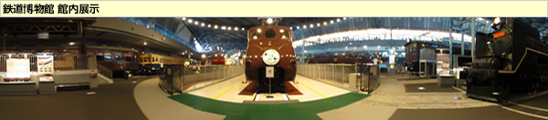鉄道博物館 館内展示