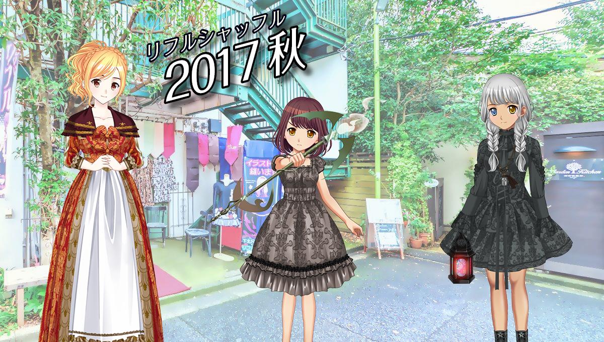 リフルシャッフル2017秋
