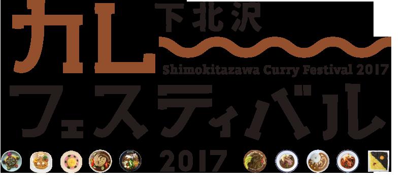 2017カレーフェスティバル