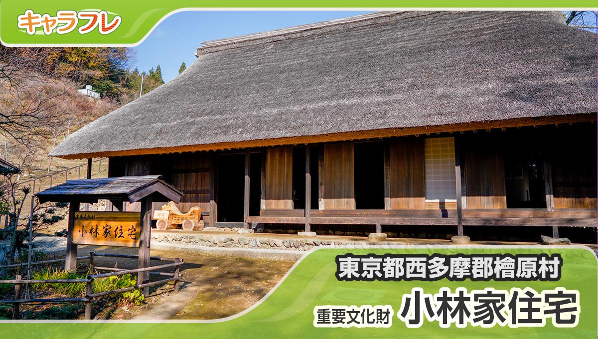 「檜原村重要文化財小林家住宅」についてのお知らせ
