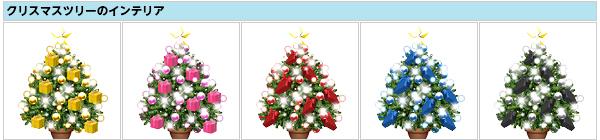 クリスマスツリーのインテリア