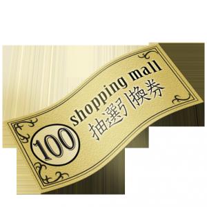 100コインくじ抽選券