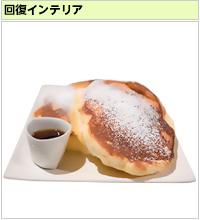 浅草風半熟パンケーキ