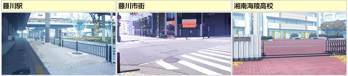 藤川駅周辺