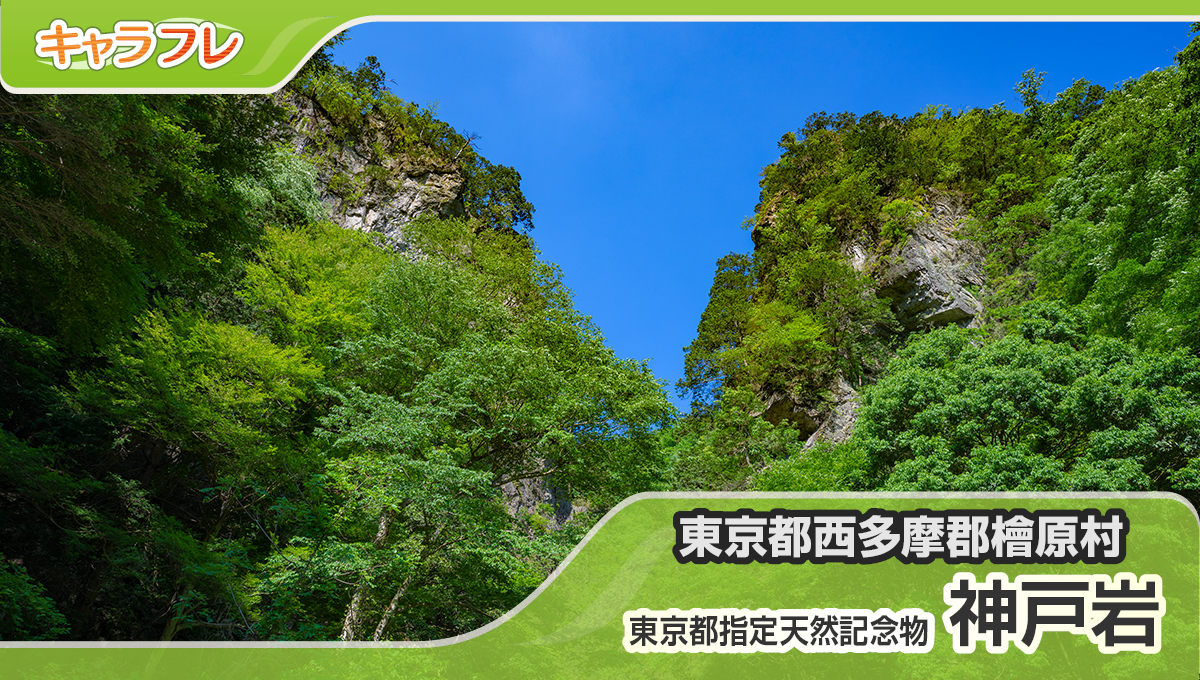 檜原村「神戸岩」特集ページ
