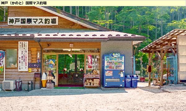 神戸国際マス釣場