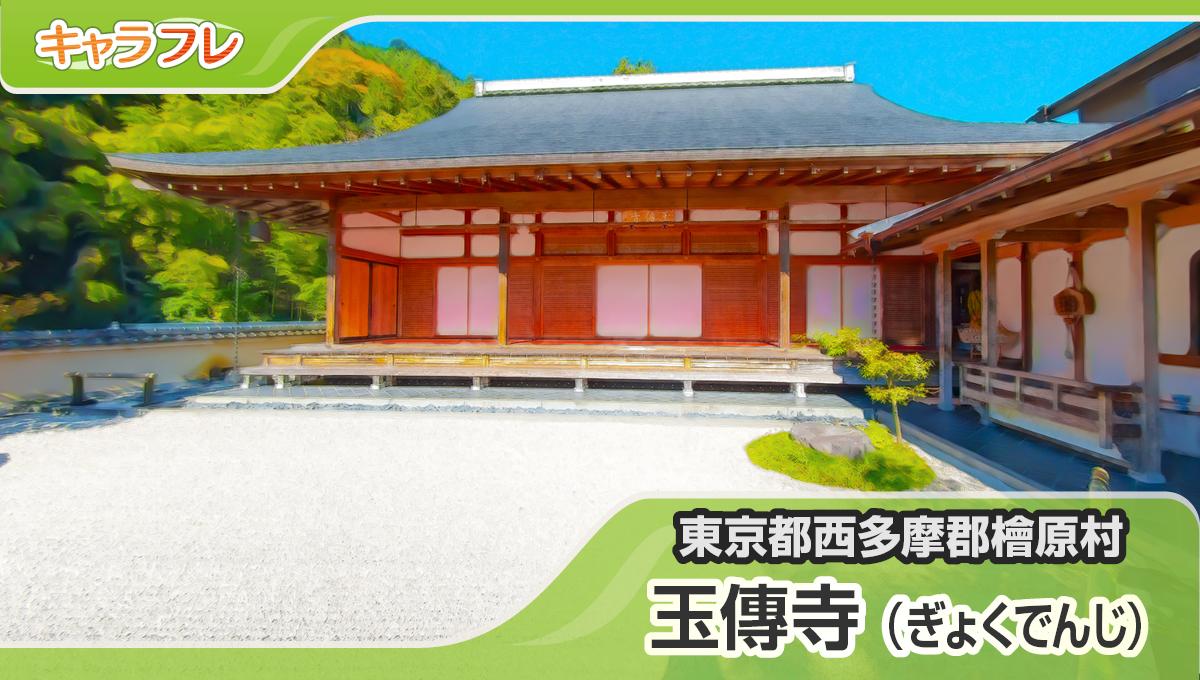 檜原村玉傳寺(ぎょくでんじ)特集ページ