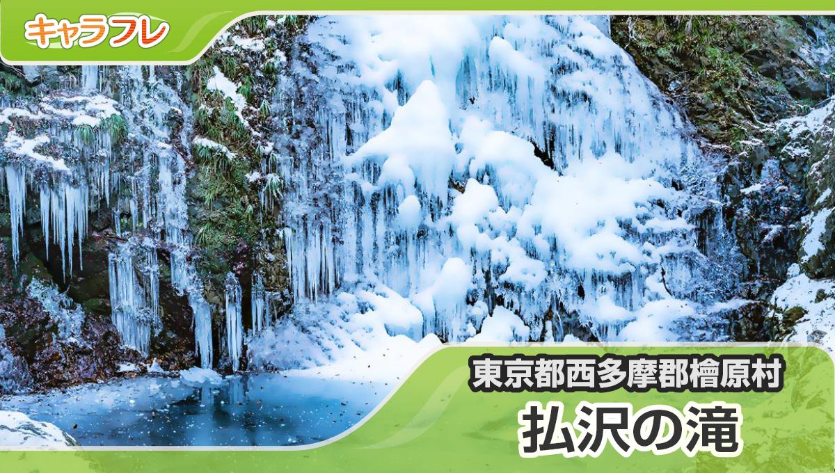 檜原村払沢(ほっさわ)の滝・氷結特集ページ