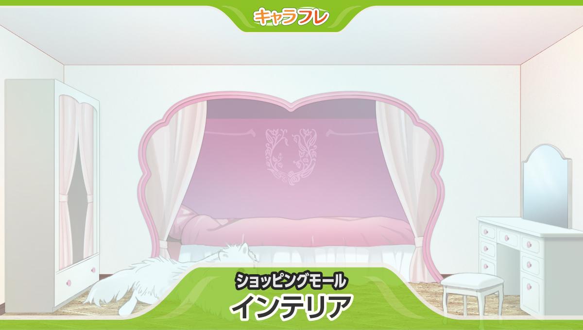 お姫様の寝室<br />– インテリアショップ–