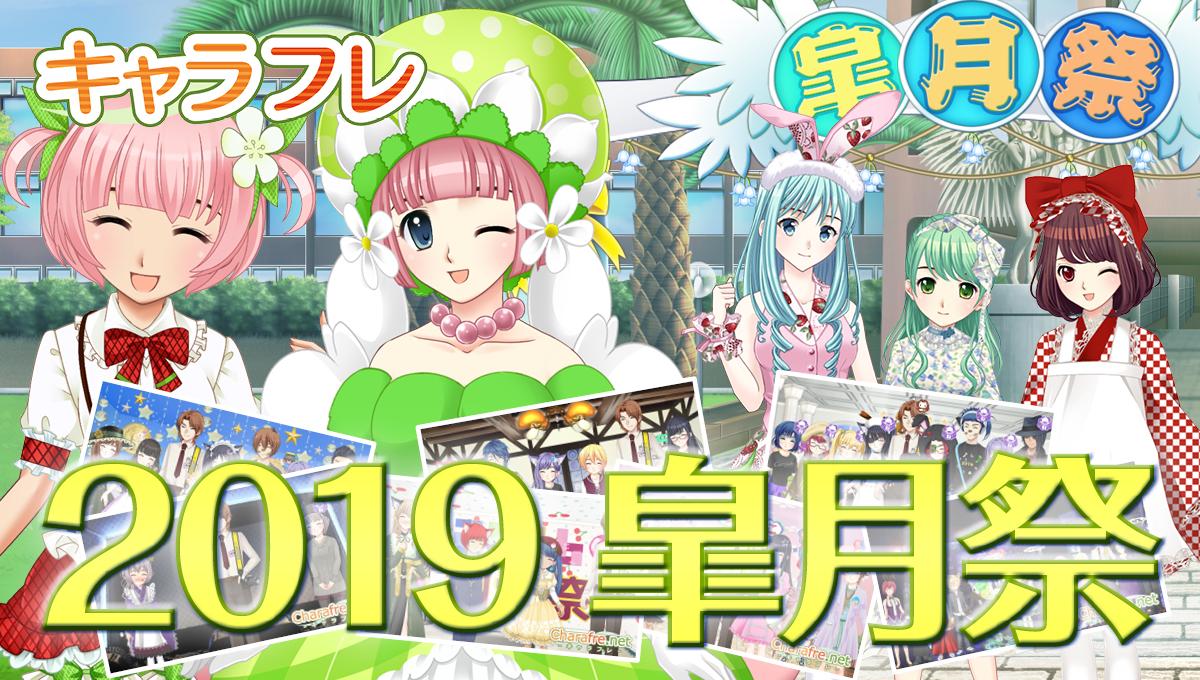 2019春の学園祭「皐月祭」特集ページ