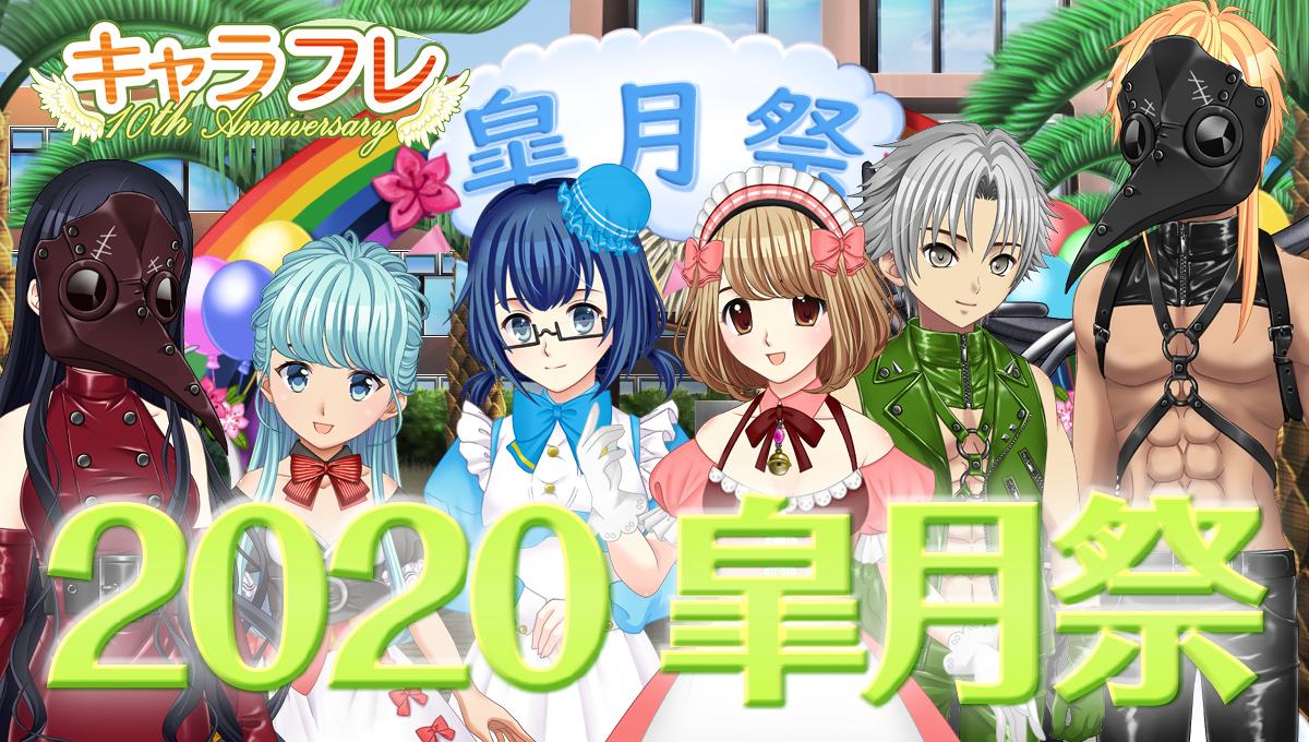 2020春の学園祭「皐月祭」特集ページ