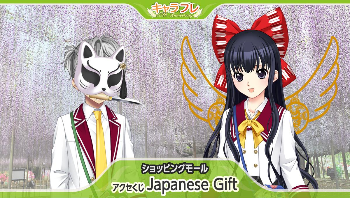 アクセくじフロア - Japanese Gift –