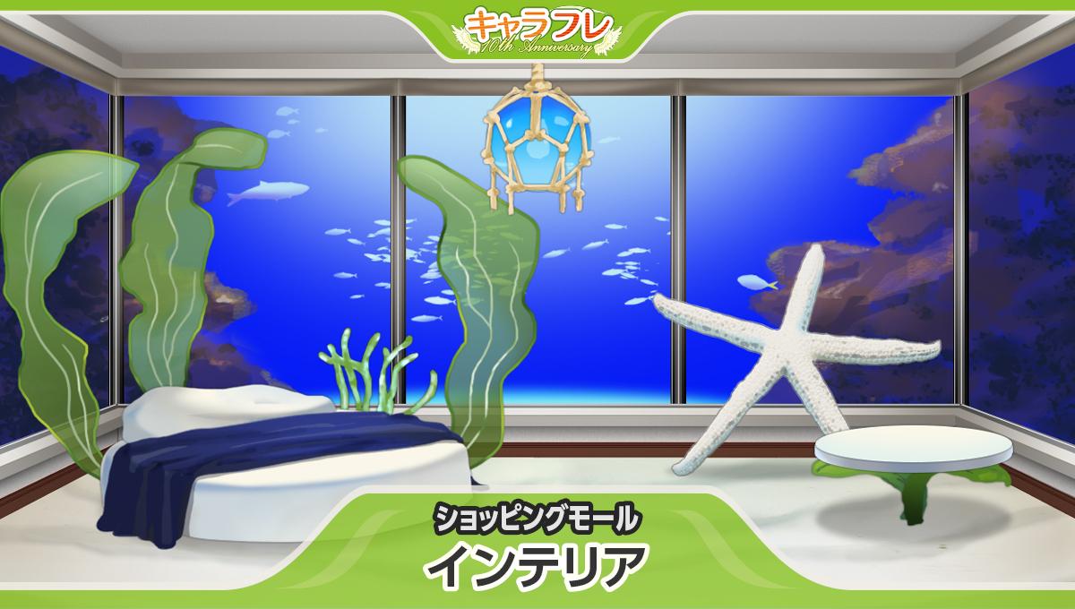 海中イメージのお部屋<br />– インテリアショップ