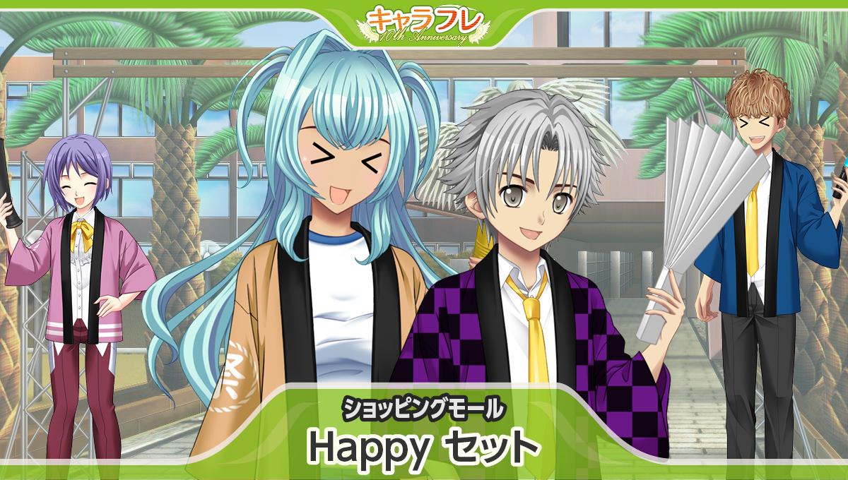 Happyセット<br />– アクセットくじフロア –
