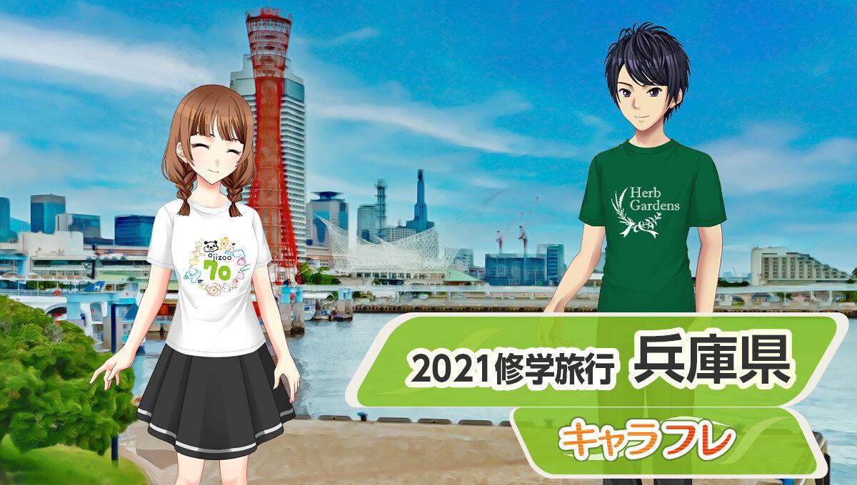 2021修学旅行「神戸・姫路・淡路島」特集ページ