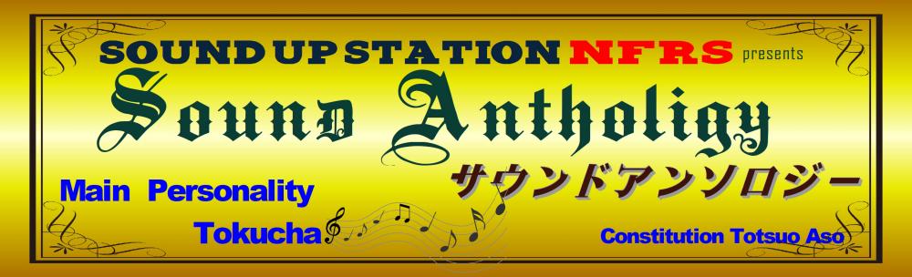 「NFRS開局3周年記念30時間ラジオ」♪サウンドアンソロジー2021♪